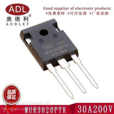 奥德利 共阴共阳配对 MUR3020PTR 快恢复二极管 30A200V 进口芯片