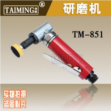 台湾1寸气动打磨机 小型打磨机 抛光打磨机 TM-851