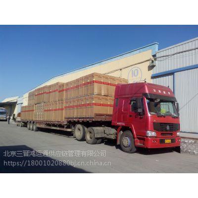 北京三晋鸿运通物流,北京到始化货运物流运输