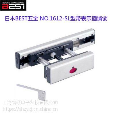 供应日本BEST品牌1612-SL不锈钢拉丝卫生间隔断进口带显示插销锁