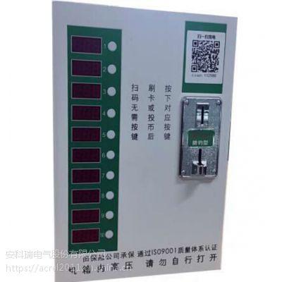 上海安科瑞电气ACX-10AY电瓶车智能充电桩 投币充电 厂家直销
