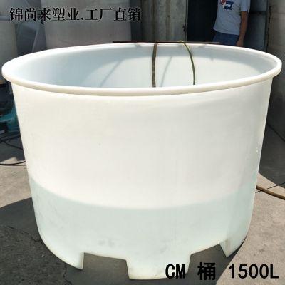 锦尚来 1500L圆桶叉车塑料桶生产厂家 咸鸭蛋腌制桶质量好LLDPE