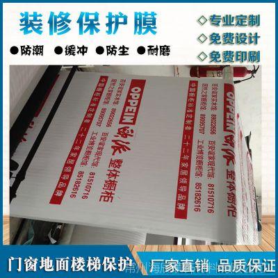 支持定制印刷Logo 家装工装 现场保护膜 编织袋复针织棉成品保护