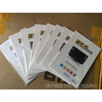 汽车导航膜 屏幕保护膜 6.5寸7寸8寸9寸10寸10.2高清贴膜屏幕贴膜