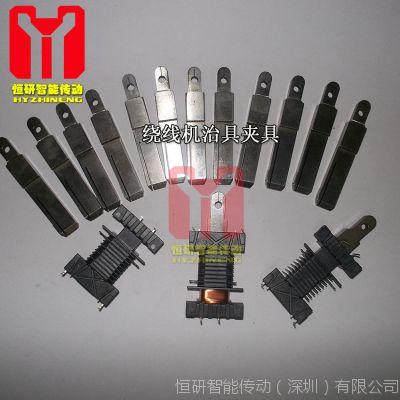 田中绕线机治具8轴12轴全自动绕线机治具高频变压器绕线机治具