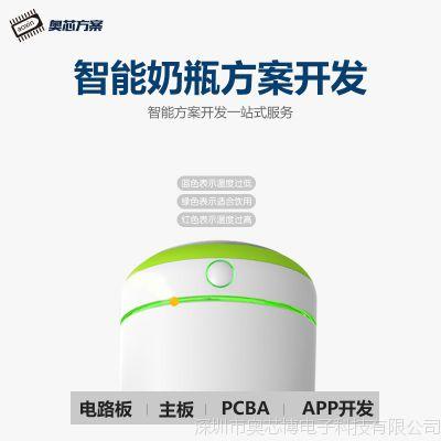智能婴儿奶瓶方案 提醒感温防摔消毒防摔恒温奶瓶主控板定制开发