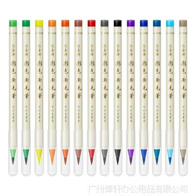 日本白金彩色软头毛笔秀丽笔练字书法笔漫画小楷软笔蘸水 可加墨