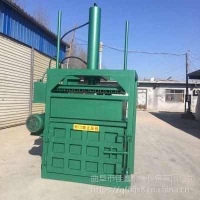 佳鑫大型易拉罐液压打包机 立式服装压缩打捆机 玉米秸秆压缩机厂家直销