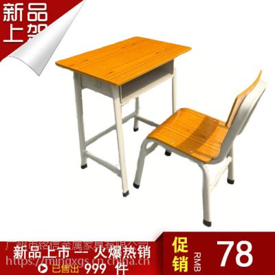 厂家直销单人课桌椅mx002、幼儿园课桌椅、学生课桌椅