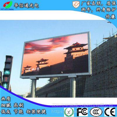 广场十字路口P6.67户外高清LED显示屏防水电子广告宣传屏模组成品定制华信通光电