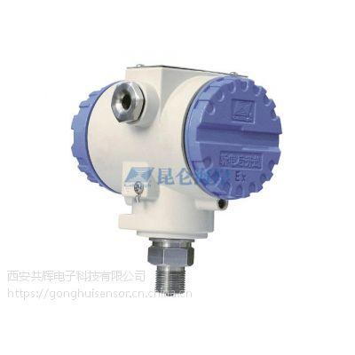 昆仑海岸JYB-KB-W防爆卫生适用型压力液位变送器