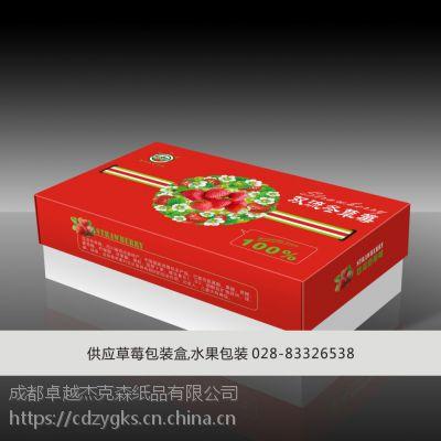 供应土特产包装盒 水果包装箱 纸箱印刷 成都卓越杰克森纸品包装印刷厂