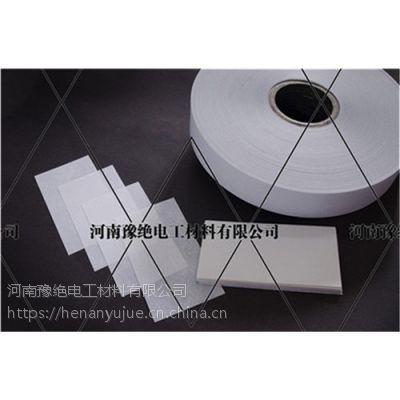 河南豫绝电工用绝缘纸,dmd复合纸,dmd预浸布