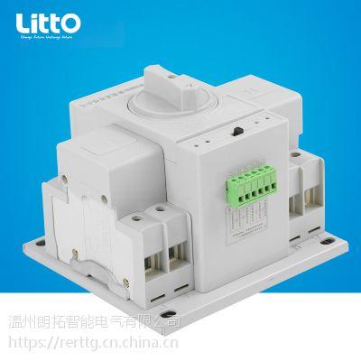 厂家直销微断型双电源ATS/CB级2P/63A220V双电源自动切换开关
