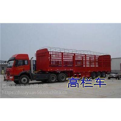 西安到甘肃文县物流货运车电话安全可靠跨省运输