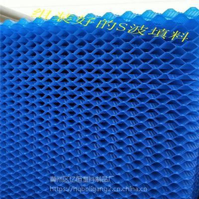 冷却塔淋水填料 S波 蓝色PVC 材质 冀州忆恒
