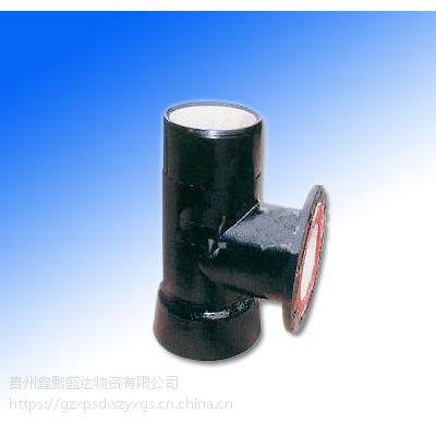 贵州球墨铸铁管,贵阳球墨铸铁承插盘三通
