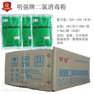 明强牌消毒粉小包装漂白杀菌消毒剂环境地面餐具清洁学校医院家庭
