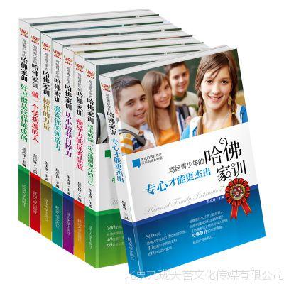 写给青少年的哈佛家训1-8全套八册 青少年成长励志书教育孩子的书