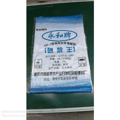 重庆砂浆王粉剂 千分之一 效果好 厂家直发无中间商