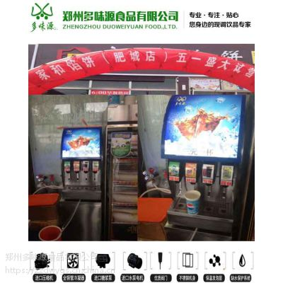 安阳汉堡店商用可乐机怎么用四阀饮料机