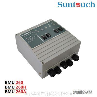 厂家直供SUNTOUCH品牌烧嘴点火控制器BMU260-5/1WT3点火箱BMU280