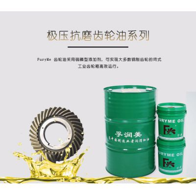 FuryMe 厂家直销 CKC-32#工业齿轮油 注塑机冲压轴承 钢制齿轮专用齿轮油