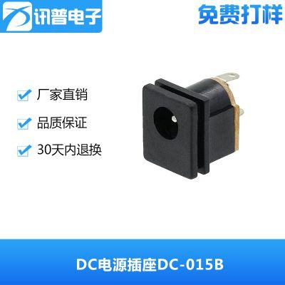 DC电源插座DC-015B