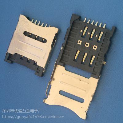 翻盖式卡座 全塑 6P MICRO 外焊卡座