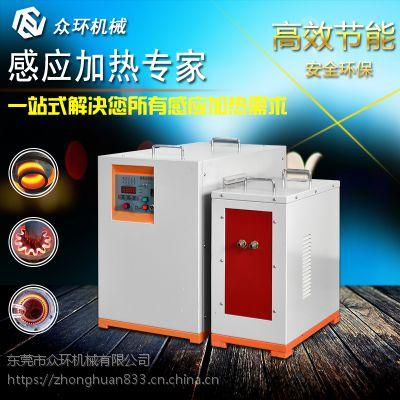 中频淬火炉/中频淬火设备/ZHZP-70KW感应加热设备 众环机械