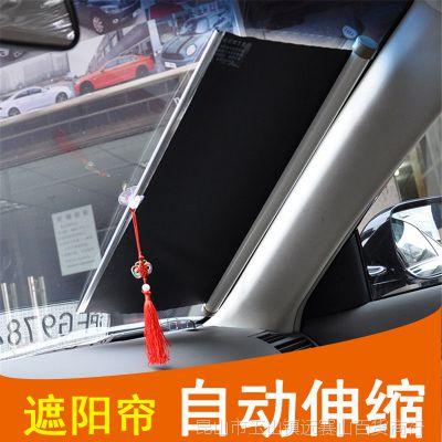 汽车遮阳帘自动伸缩遮阳挡前挡风玻璃防晒隔热帘车用太阳挡遮阳板