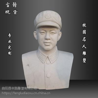 汉白玉雷锋胸像 高80公分雷锋半身像 石雕人物英雄雕塑