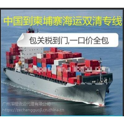 广州到柬埔寨物流价格 昆明至柬埔寨货运物流 金边西港有什么物流公司