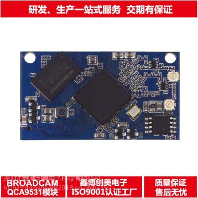 鑫博创美|高通QCA9531路由模块|300M内置无线路由模块|wifi方案开发