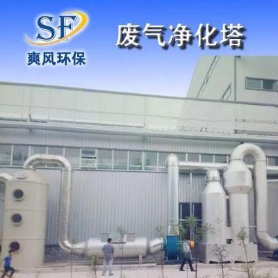 工业废气处理设备 喷漆有机废气处理 高效能成本低
