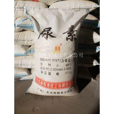 河北尿素厂家直销工业级尿素总氮量46.6%色白无杂质