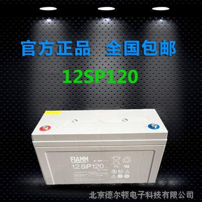 非凡蓄电池12SP120AH/12v120ah原装正品铅酸免维护质量保证