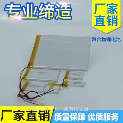 供应333045-400mAh聚合物电池蓝牙耳机 指纹锁LED灯电子称电池
