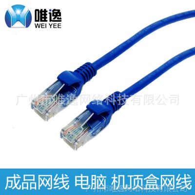 厂家直销 3米 网线 cat5e 成品网线 超五类网线 跳线 路由器线
