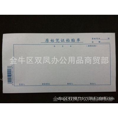 办公财务凭证原始凭证粘贴单普通纸张经济简易型凭证报表