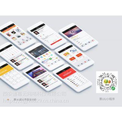 西安小程序开发丨微信公众号开发 丨微分销系统开发