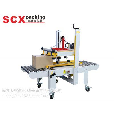 五金、食品行业自动封箱机上下驱动SCX-56B自动封箱机—盛驰鑫包装设备