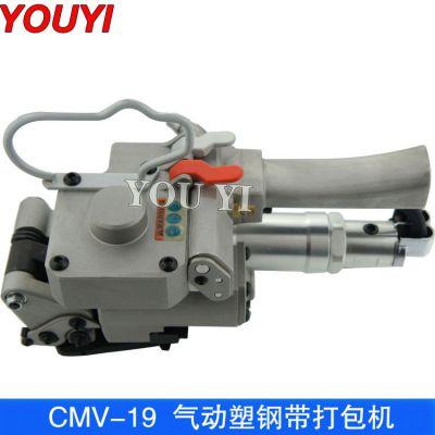 气动打包机 塑钢带打包机 CMV-19气动塑钢带打包机 上海友翼现货供应塑钢带打包机