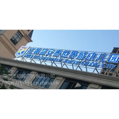 泉州户外广告设计制作全方位服务 穿孔字 吸塑字优质供应商