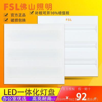 FSL 佛山照明 T5T8 LED格栅灯盘办公室集成吊顶平板灯嵌入式全套