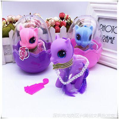 儿童玩具扭扭蛋卡通超大号小马宝利奇趣蛋女孩过家家玩具生日礼物