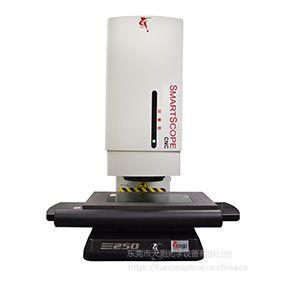 美国QVI OGP SmartScope CNC 250经济型自动光学影像测量系统
