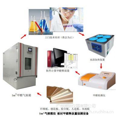 新国标气候箱法板材甲醛检测--德骏仪器