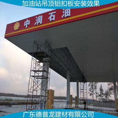 江苏加气站铝条 罩棚防风铝条扣吊顶 加油站装饰蓬顶铝扣板