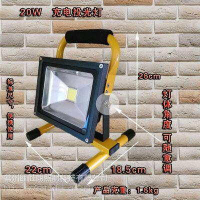 LED充电工作灯投光灯手提移动照明灯防水户外野营灯带蓄电池防爆灯厂家